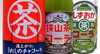 20151202-ryokucha.jpg